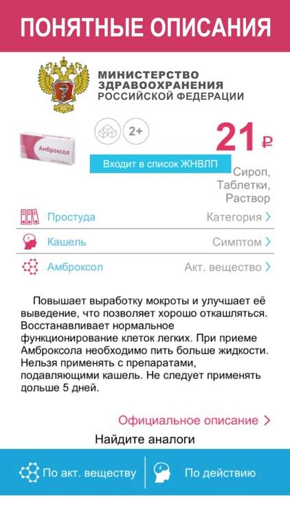 Аптечка: аптеки города Москвы screenshot-4
