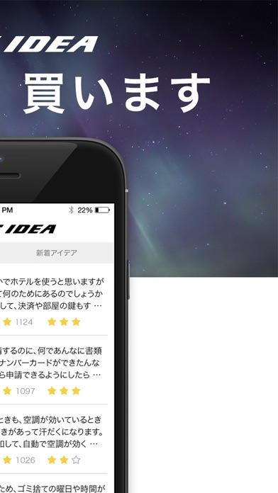 Just Idea-アイデア買取アプリのスクリーンショット2