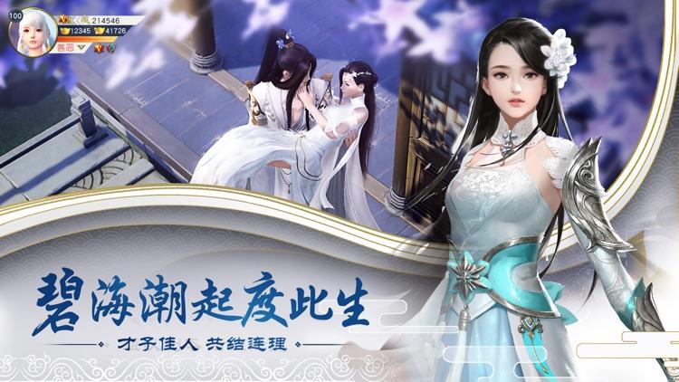九曲乾坤—剑侠角色扮演游戏 screenshot-3