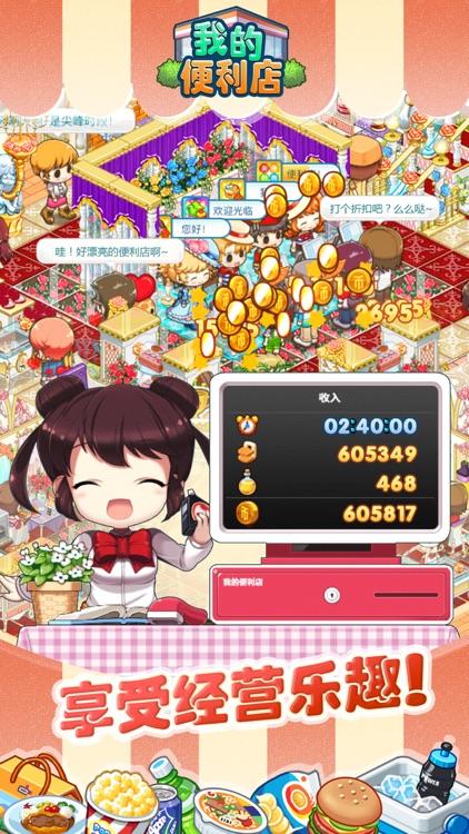 我的便利店-模拟经营世界游戏 screenshot-0