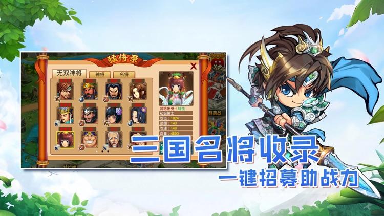 守卫三国-最热策略三国保卫战 screenshot-3