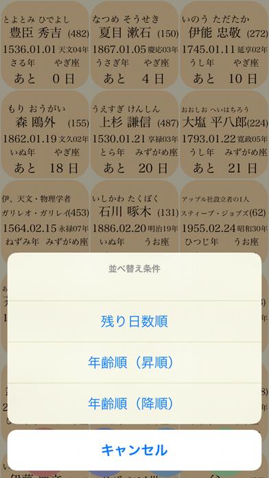 シンプル記念日メモ〜大切な人の誕生日や記念日のメモとして〜のおすすめ画像4