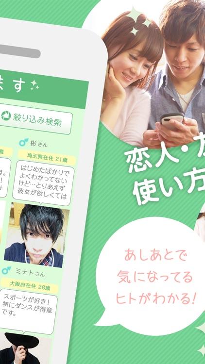 出会いアプリ「あいます」SNSで友達作りトーク screenshot-3