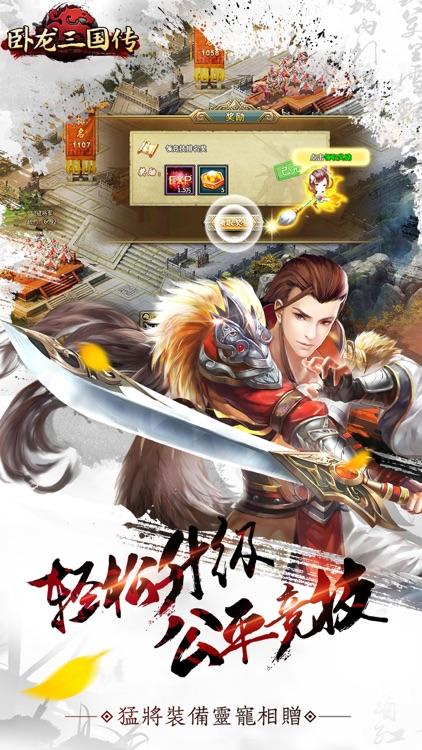 卧龙三国传 screenshot-4