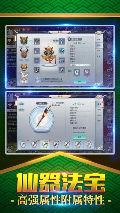 仙侠江湖奇缘ol策略动作手游 screenshot