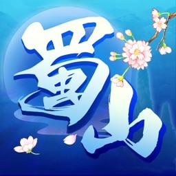 蜀山行记- 经典仙侠放置类手游,登陆送灵石