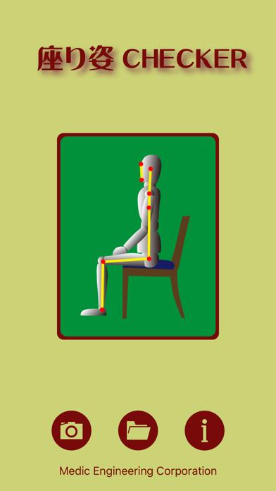 座り姿CHECKER - Sのおすすめ画像1