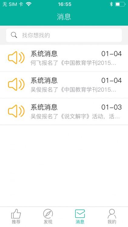 易报活动管理 screenshot-3