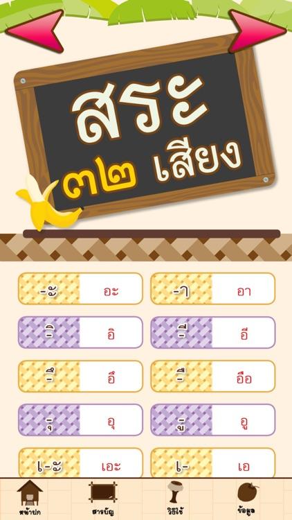 Thai Reading Practice Vol. 1 screenshot-4