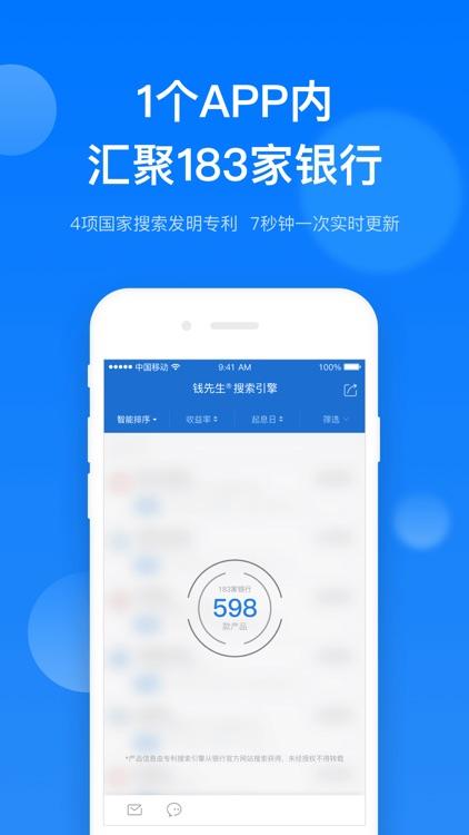 钱先生® screenshot-0