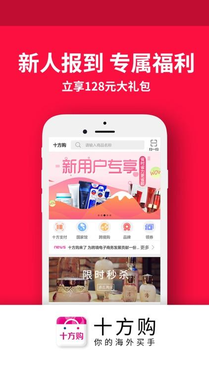 十方购 screenshot-0