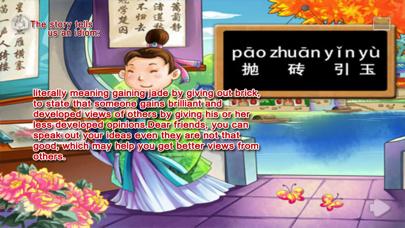 Pao zhuan yin yu