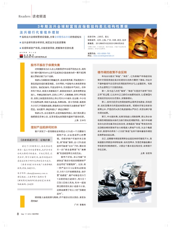 理财周刊HD screenshot-4