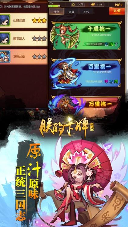 朕的卡牌游戏-三国志策略养成网游 screenshot-3
