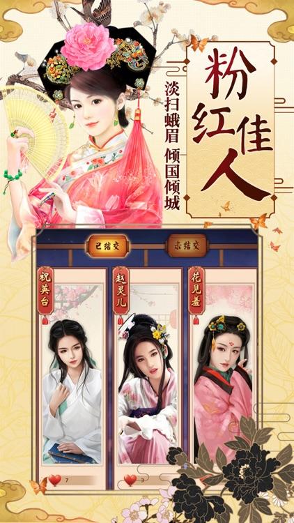 风流清官 screenshot-1