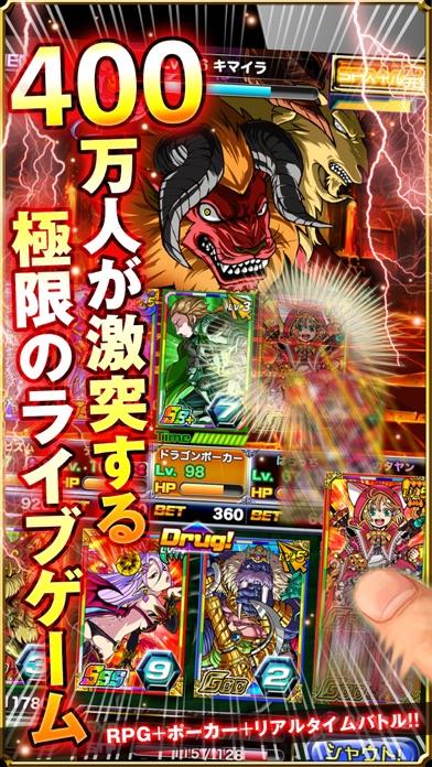 ドラゴンポーカースクリーンショット