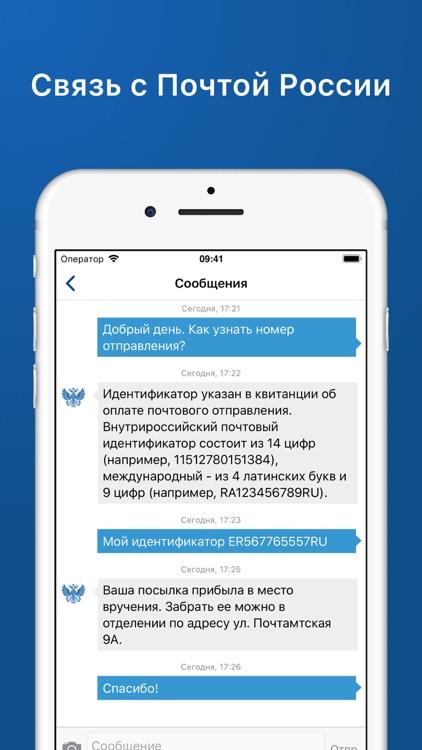 Почта России screenshot-5