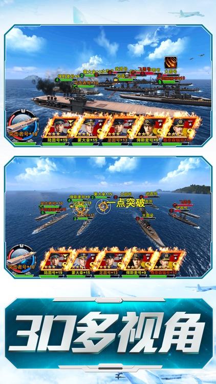 陆空联盟:空海对决,战机模拟器手游! screenshot-4