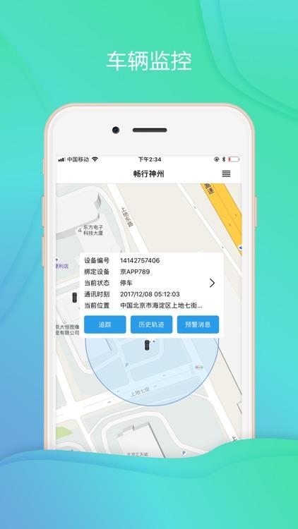 畅行神州 screenshot-0