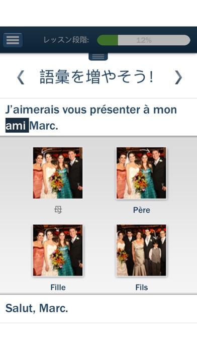 Hello-Hello フランス語  (iPhone)のおすすめ画像5