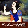 英語で学ぶ「白雪姫」 - iPhoneアプリ