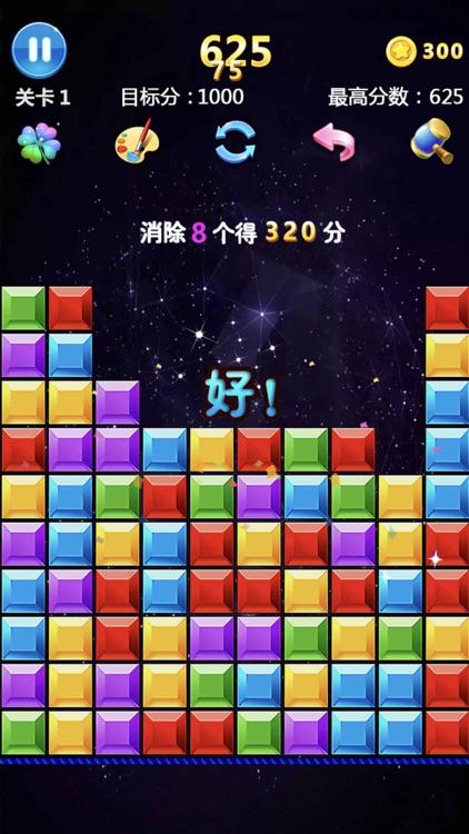 游戏大全—掌上手机方块小游戏 screenshot-3