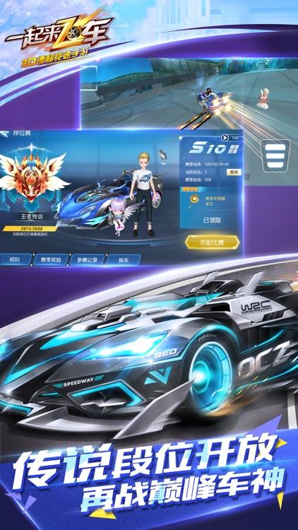 一起来飞车:3D漂移竞速手游 screenshot-8