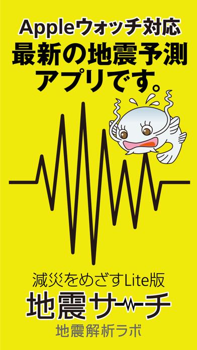 地震サーチスクリーンショット