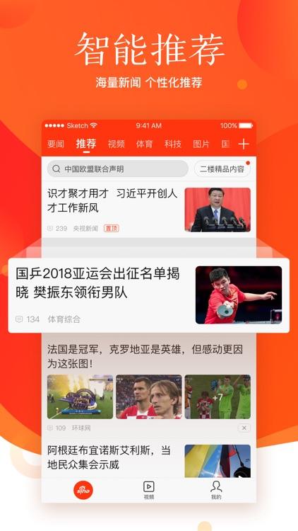 新浪新闻-热门新闻头条抢先看 screenshot-0