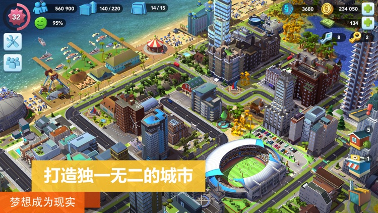 模拟城市:我是市长 screenshot-0