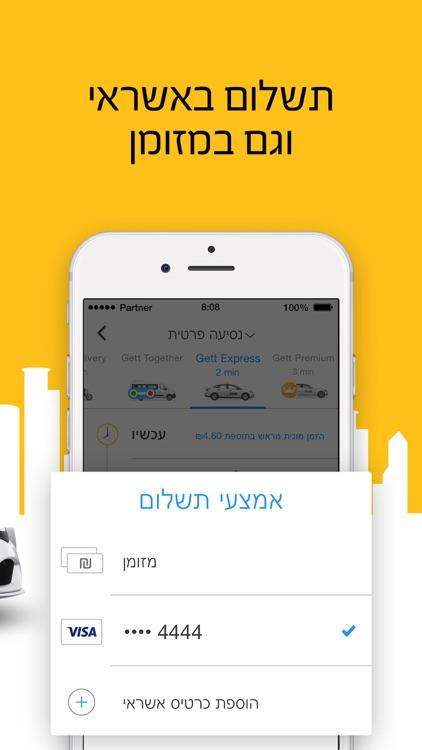 Gett – הזמנת מונית (GetTaxi)