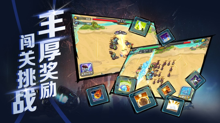 DoO:軍團守衛 screenshot-3