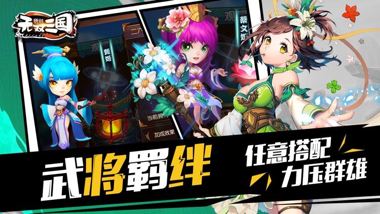 街机无双三国-横版arpg的三国格斗手游 screenshot-3