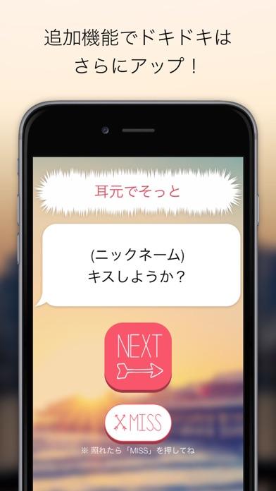 告白ゲーム screenshot1