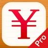 随手记账Pro-记账理财财务专业软件