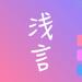 浅言-日记·手帐本匿名聊天交友软件