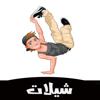 شيلات سعودية بدون نت 2018