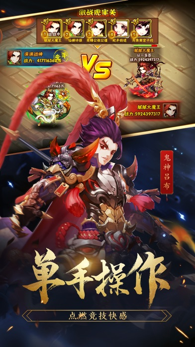 Download 少年三国志-全新武将登场 for Pc
