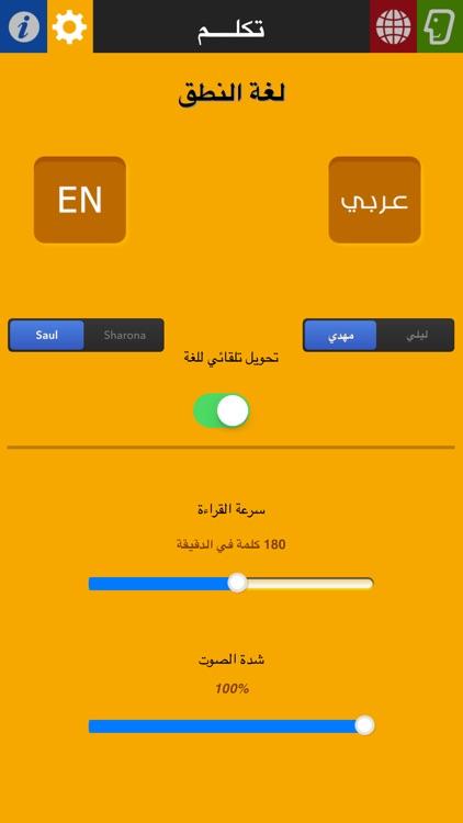 Arabic TTS - تكلم