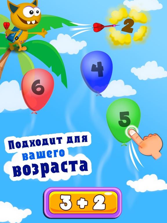 Сложение для детей с Бадди для iPad