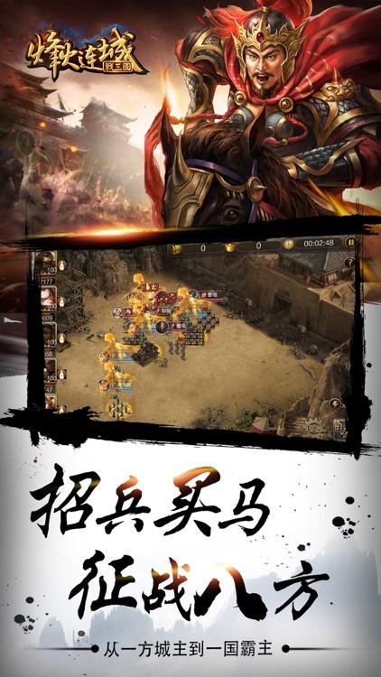 烽火连城战三国:策略手游 screenshot-3