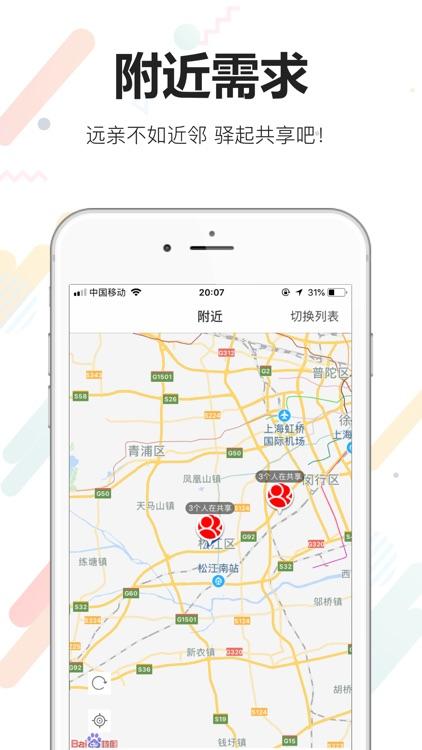 驿起 screenshot-2