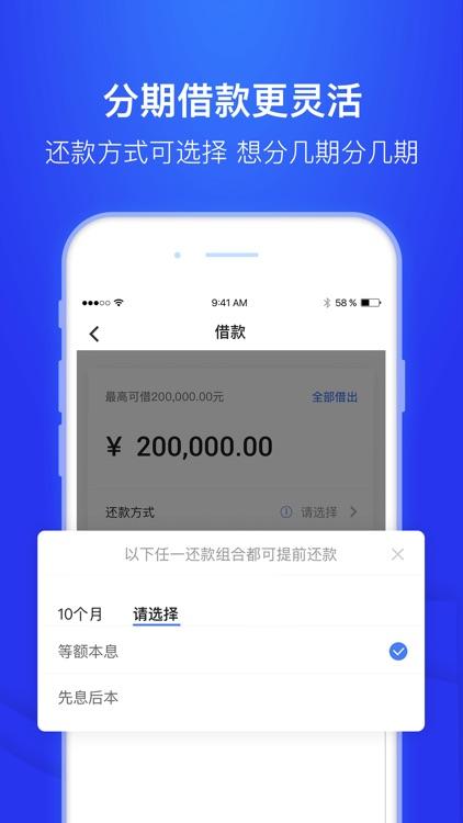 中原消费金融 screenshot-3