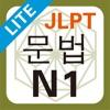 JLPT N1 문법 Lite - iPhoneアプリ