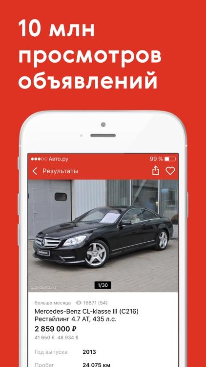 Auto.ru — купить, продать авто screenshot-4