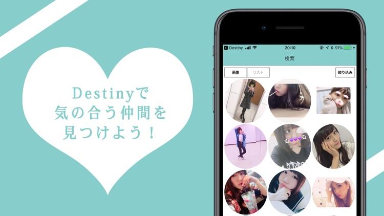 Destiny〜運命の出会い〜 screenshot-4