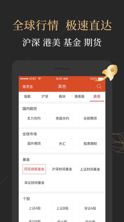 同花顺至尊版 screenshot-4