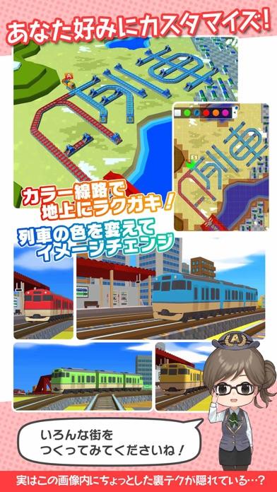 はじめてのA列車で行こう screenshot1