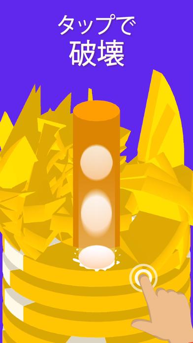フープスマッシュのスクリーンショット2