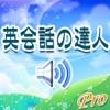 英会話の達人(プロ版) - iPhoneアプリ